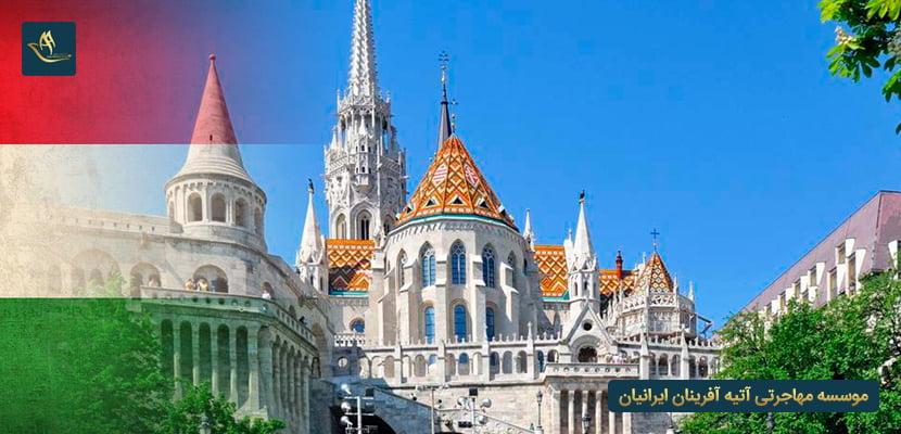 اقامت دائم کشور مجارستان