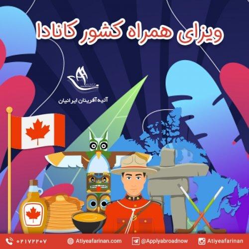 ویزای همراه کانادا
