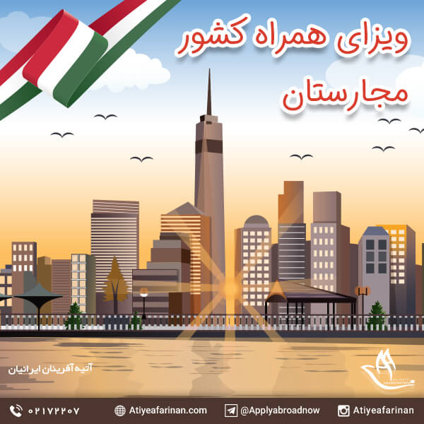 ویزای همراه کشور مجارستان