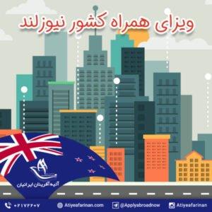 ویزای همراه کشور نیوزلند