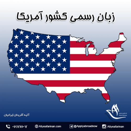 زبان رسمی کشور آمریکا