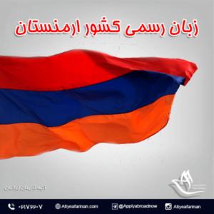 زبان رسمی کشور ارمنستان