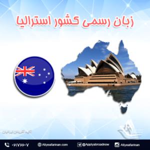 زبان رسمی کشور استرالیا