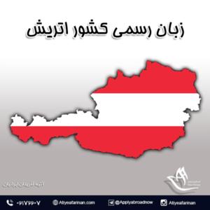 زبان رسمی کشور اتریش