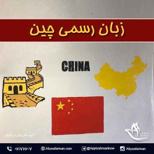 زبان رسمی کشور چین