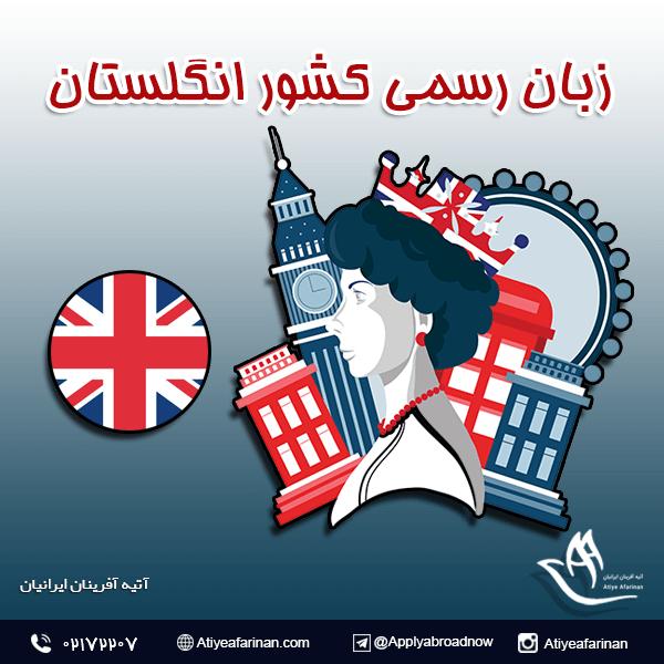 زبان رسمی کشور انگلیس