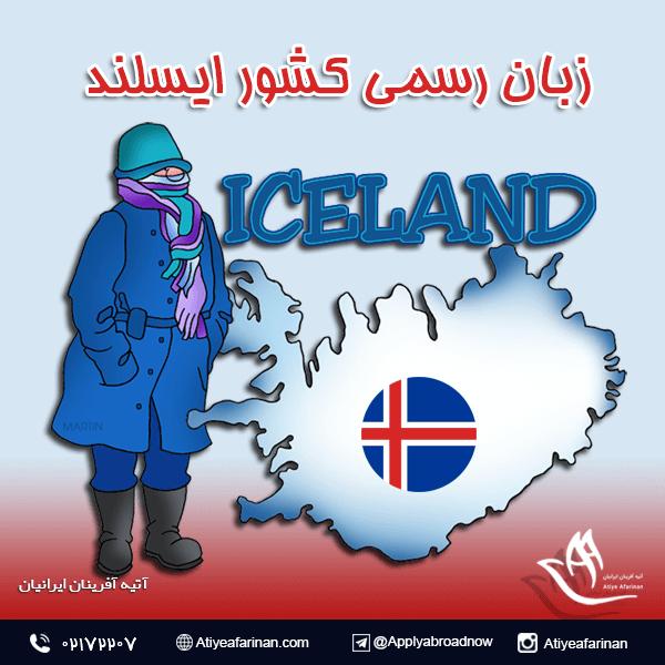 زبان رسمی کشور ایسلند
