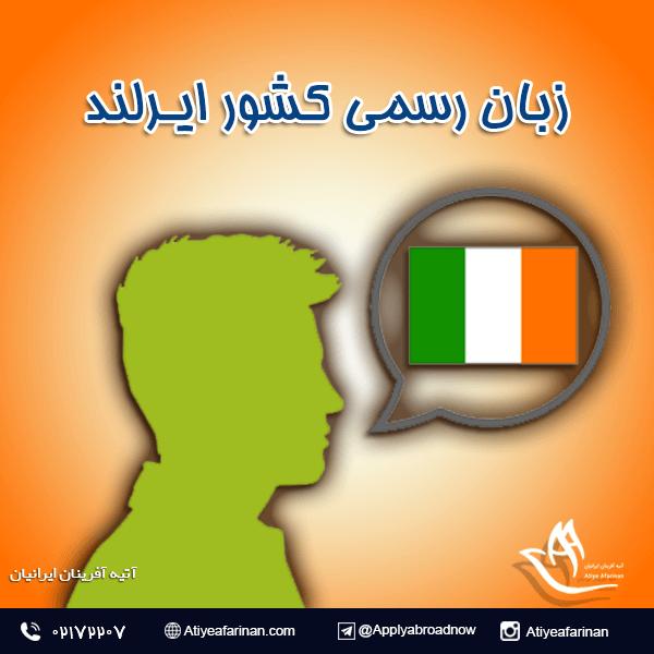 زبان رسمی کشور ایرلند