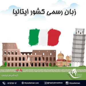 زبان رسمی کشور ایتالیا