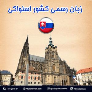 زبان رسمی کشور اسلواکی