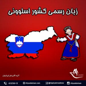 زبان رسمی کشور اسلوونی