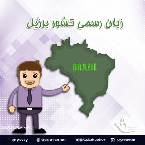 زبان رسمی کشور برزیل