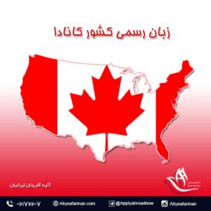 زبان رسمی کشور کانادا