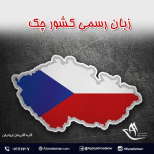 زبان رسمی کشور چک
