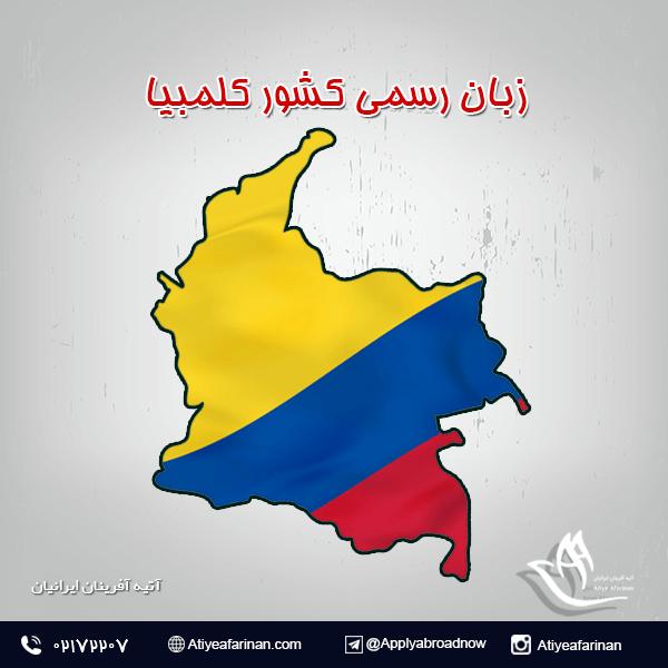 زبان رسمی کشور کلمبیا