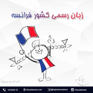 زبان رسمی کشور فرانسه