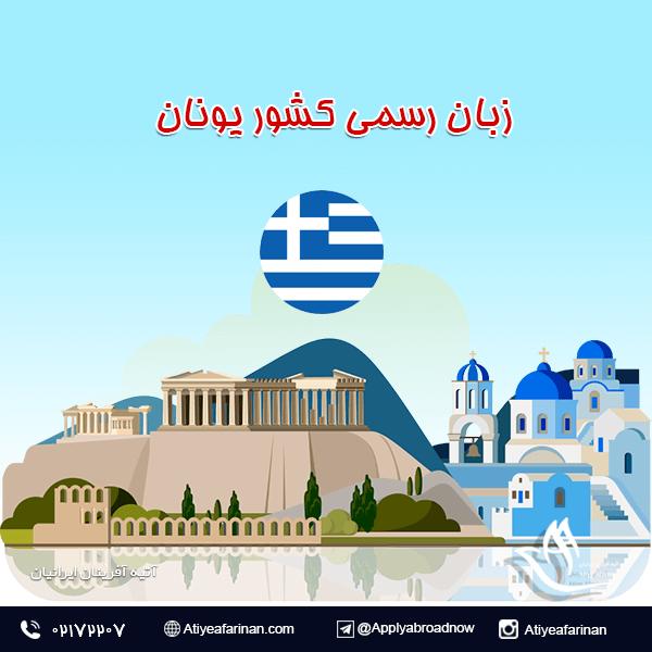 زبان رسمی کشور یونان