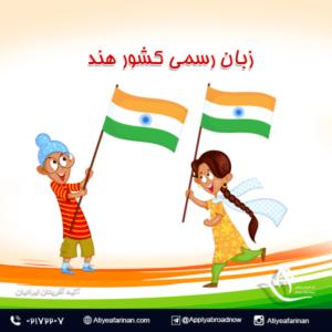زبان رسمی کشور هند