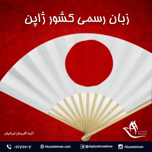 زبان رسمی کشور ژاپن