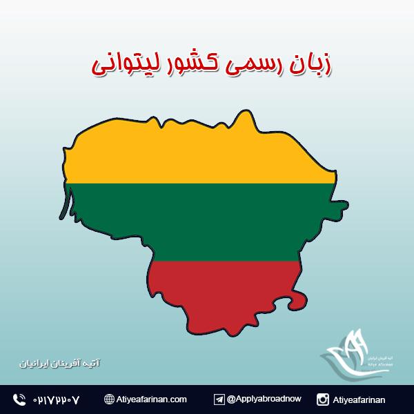 زبان رسمی کشور لیتوانی