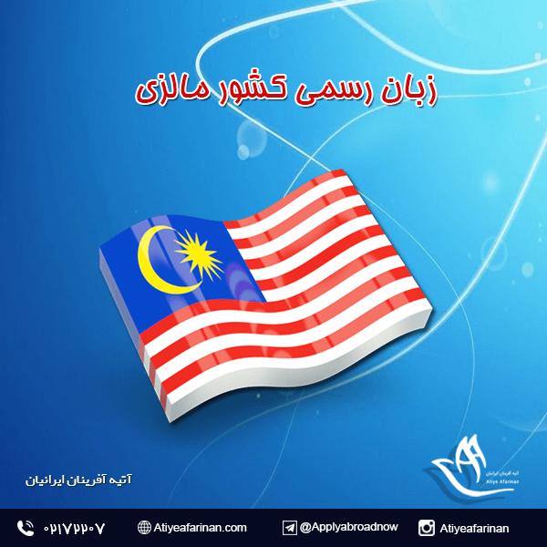 زبان رسمی کشور مالزی