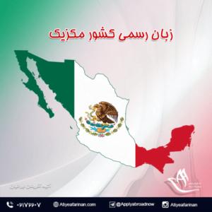 زبان رسمی کشور مکزیک