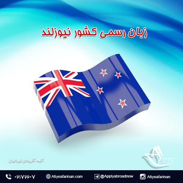 زبان رسمی کشور نیوزلند