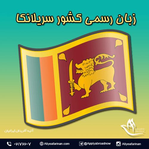 زبان رسمی کشور سریلانکا