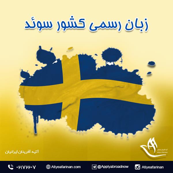 زبان رسمی کشور سوئد