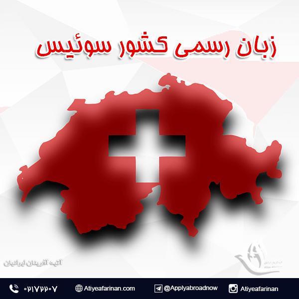 زبان رسمی کشور سوئیس