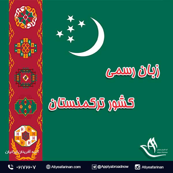 زبان رسمی کشور ترکمنستان