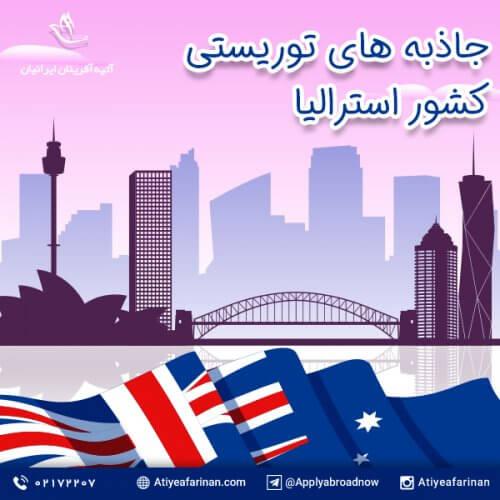 جاذبه های توریستی کشور استرالیا