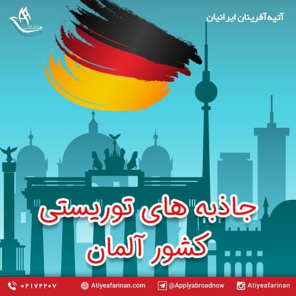 جاذبه های توریستی کشور آلمان