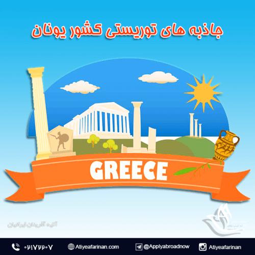 جاذبه های توریستی کشور یونانجاذبه های توریستی کشور یونان