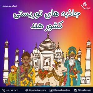 جاذبه های توریستی کشور هند
