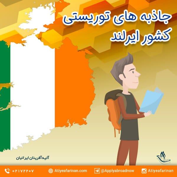 جاذبه های توریستی کشور ایرلند