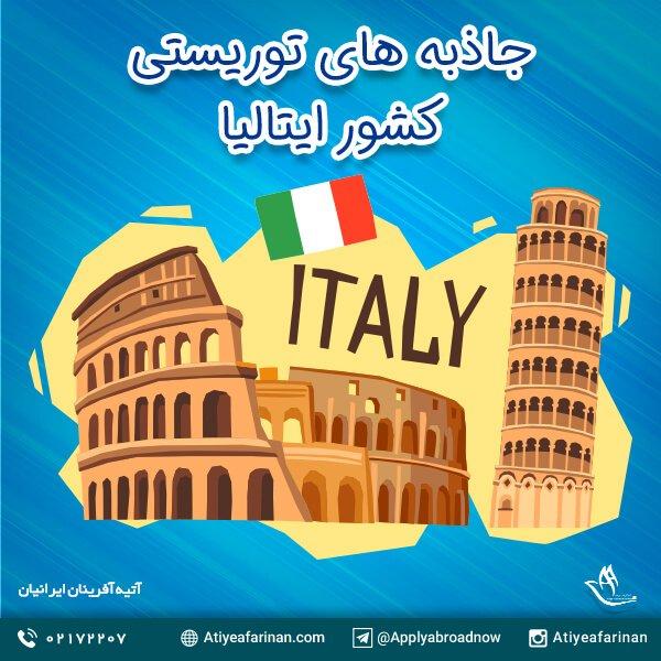 جاذبه های توریستی کشور ایتالیا