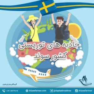 جاذبه های توریستی کشور سوئد