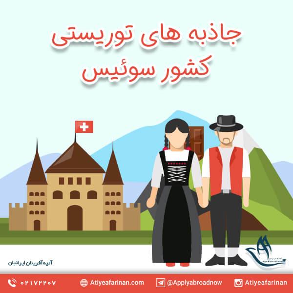 جاذبه های توریستی کشور سوئیس
