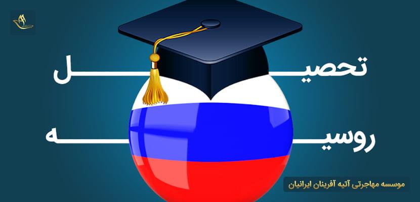تحصیل در روسیه | صفر تا صد تحصیل در روسیه | چرا تحصیل در روسیه | مهاجرت به روسیه | مزایای تحصیل در روسیه