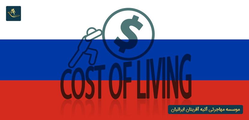 تحصیل در روسیه | صفر تا صد تحصیل در روسیه | چرا تحصیل در روسیه | تحصیل در روسیه بدون مدرک زبان
