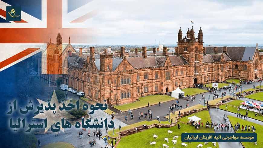 نحوه اخذ پذیرش از دانشگاه های استرالیا | مراحل اخذ پذیرش از دانشگاه های استرالیا | سفارت استرالیا