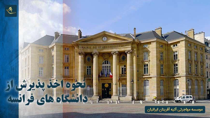 نحوه اخذ پذیرش از دانشگاه های فرانسه | الزامات زبان جهت پذیرش از دانشگاه های فرانسه | دانشگاه های فرانسه