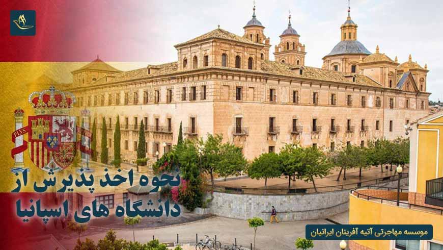 نحوه اخذ پذیرش از دانشگاه های اسپانیا