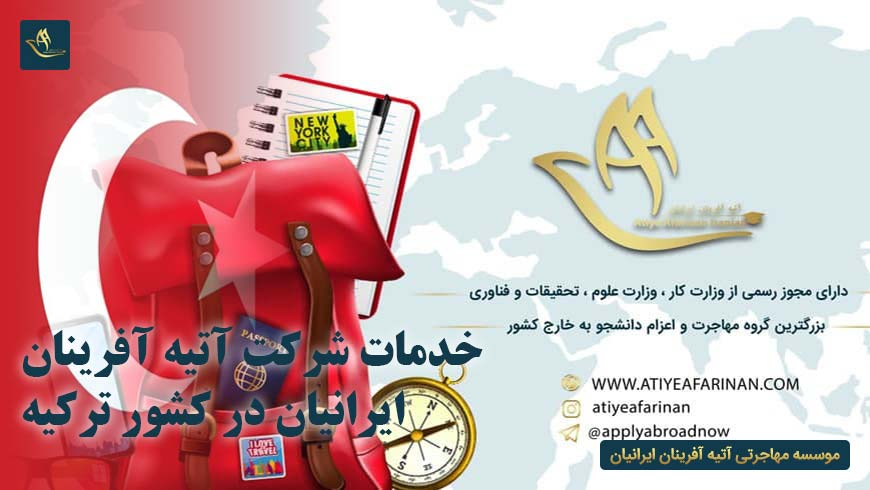 خدمات شرکت آتیه آفرینان ایرانیان در کشور ترکیه