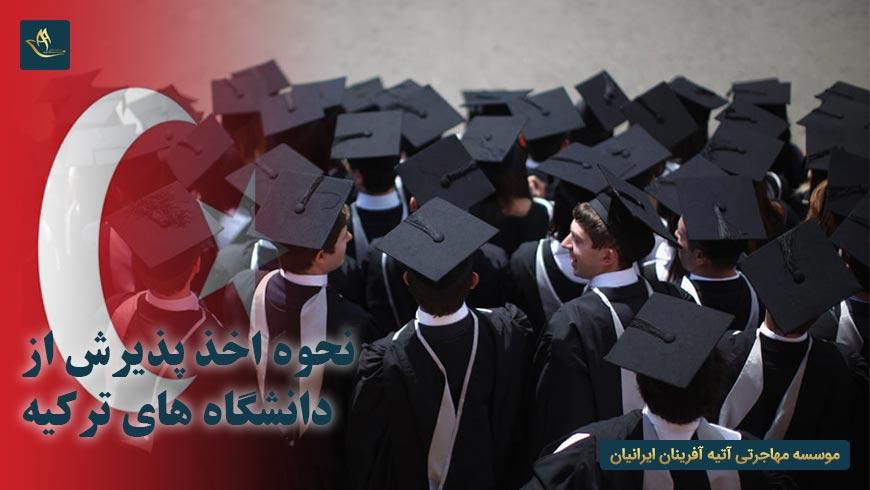 نحوه اخذ پذیرش از دانشگاه های ترکیه