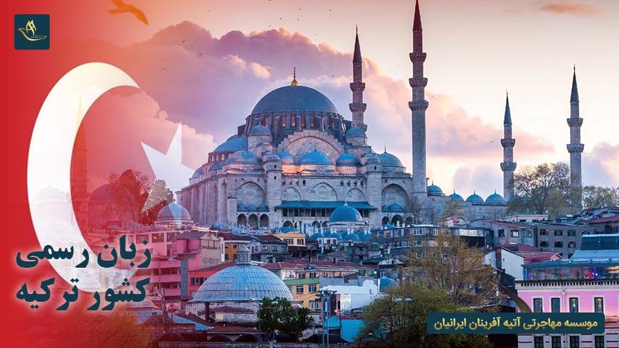زبان رسمی کشور ترکیه