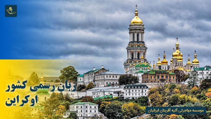 زبان رسمی کشور اوکراین