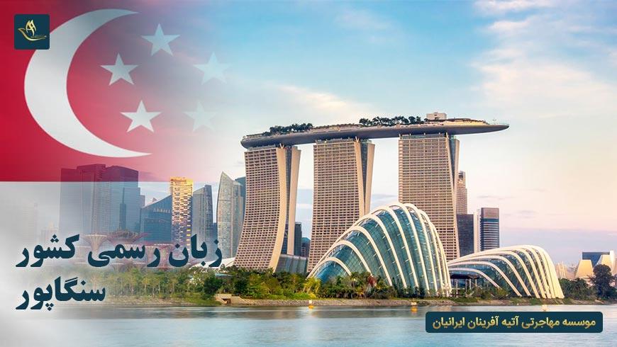 زبان رسمی کشور سنگاپور