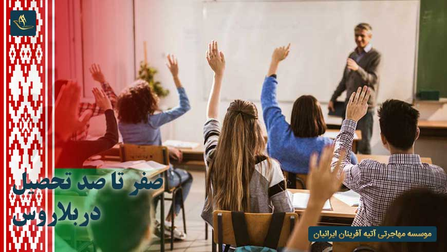 صفر تا صد تحصیل در بلاروس 2021 (نکات کلی تحصیل در بلاروس)